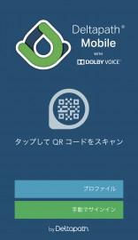 専用アプリの画面イメージ